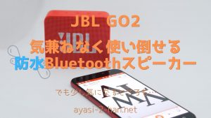 気兼ねなく使い倒せる防水のBluetoothスピーカー !「JBL GO2」をしばらく使ってみた感想とか。(良いんだけど更に魅力的な製品も…)