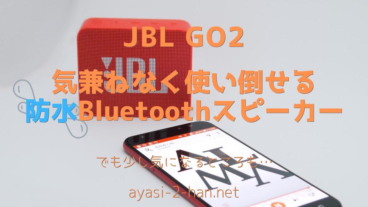 JBL_GO2-EyeCatch