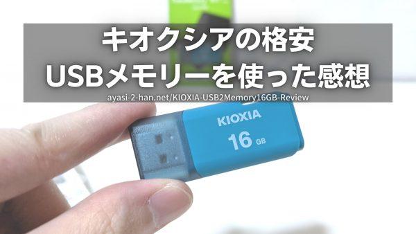 KIOXIA-USB2Memory16GB-ReviewEyeCatch