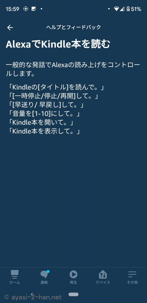 KindleAlexa-11