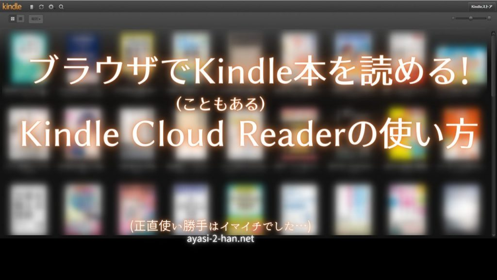 KindleCloudReaderEyeCatch