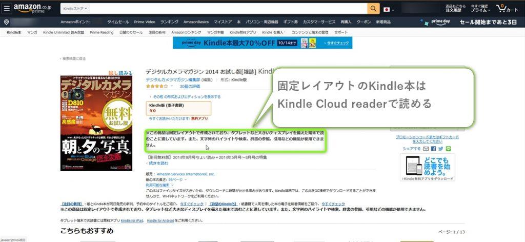 KindleCloudReaderKoteireiauto