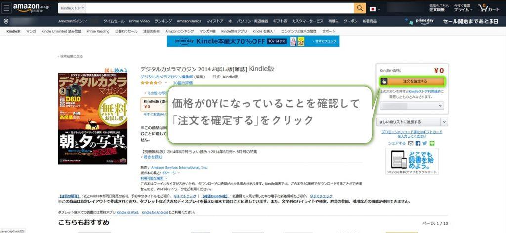 KindleCloudReaderKounyuu