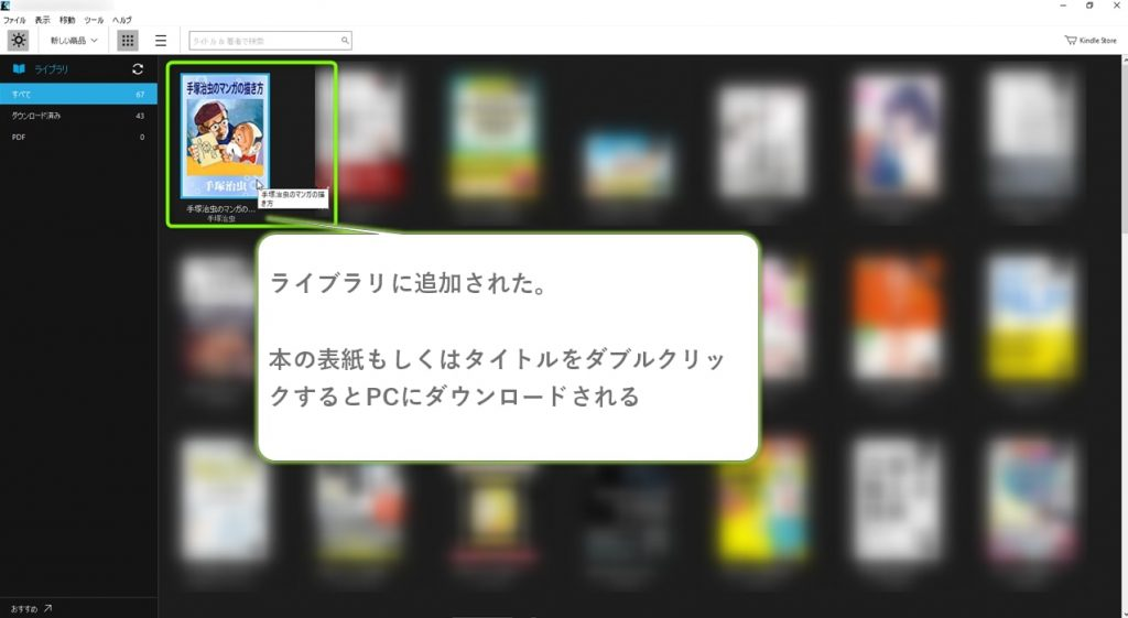KindleForPC008