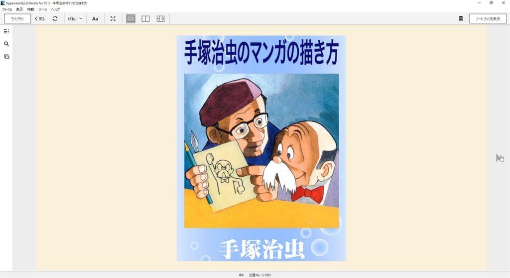 KindleForPC009
