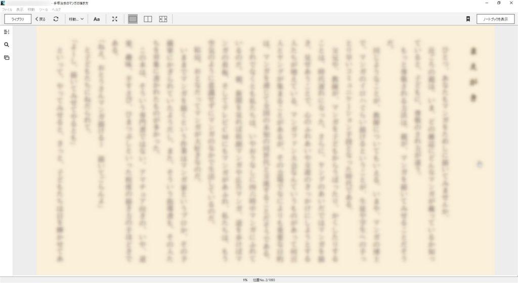 KindleForPC010