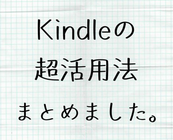 KindleKatuyouSideBar
