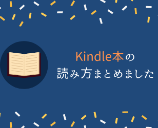 KindleYomikata