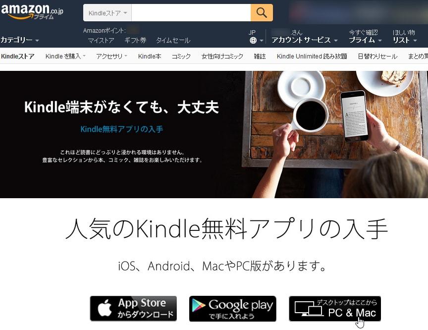 PCでもキンドル本を読める!「Kindle for PC」の使い方と感想 | PC ...