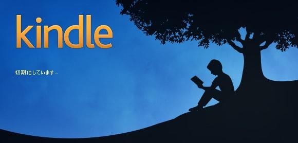 PCでもキンドル本を読める!「Kindle for PC」の使い方と感想