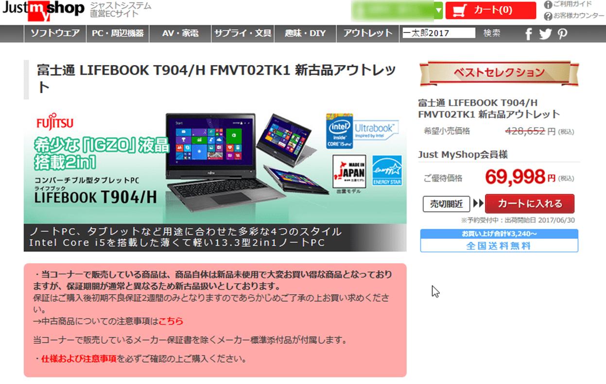 ジャストシステムの直営サイトで 新古品のLIFEBOOK T904がかなり安くなってますぞ