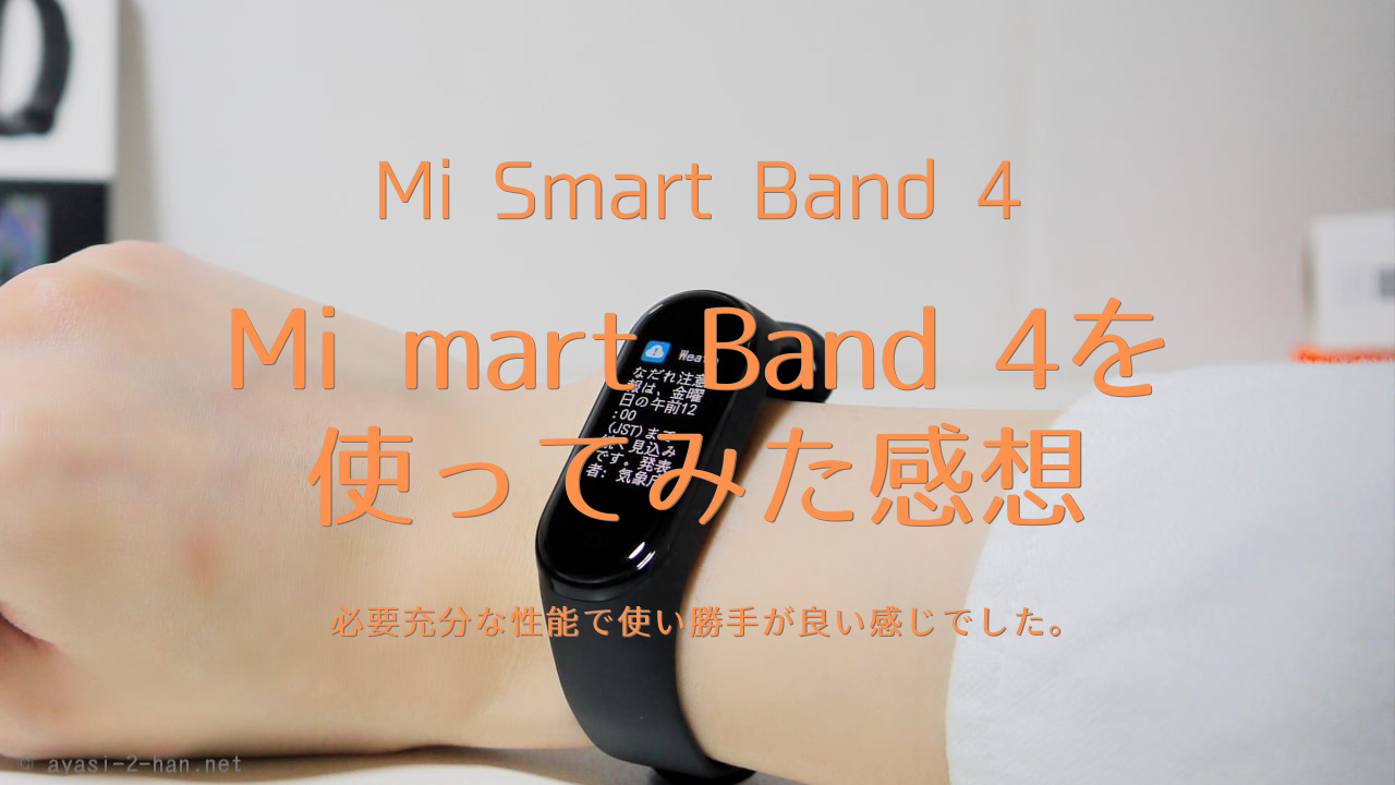 Mi Smart Band 4EyeCatch