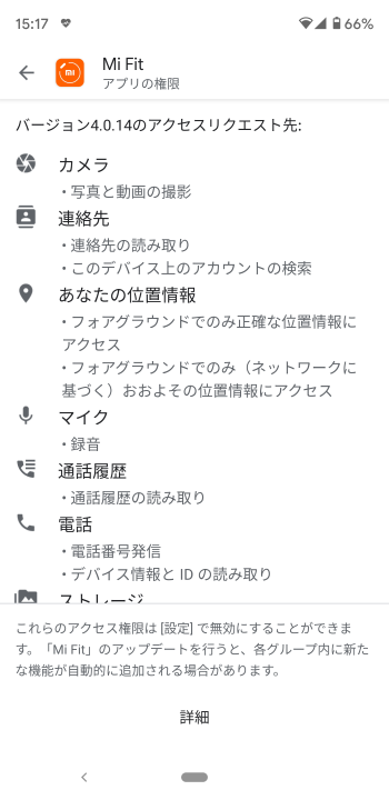MiSmartBand4App01