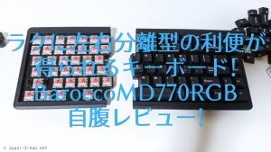 ラクに左右分離型の利便を得られるキーボード! Mistel Barocco MD770 RGB 静音赤軸の自腹レビュー!