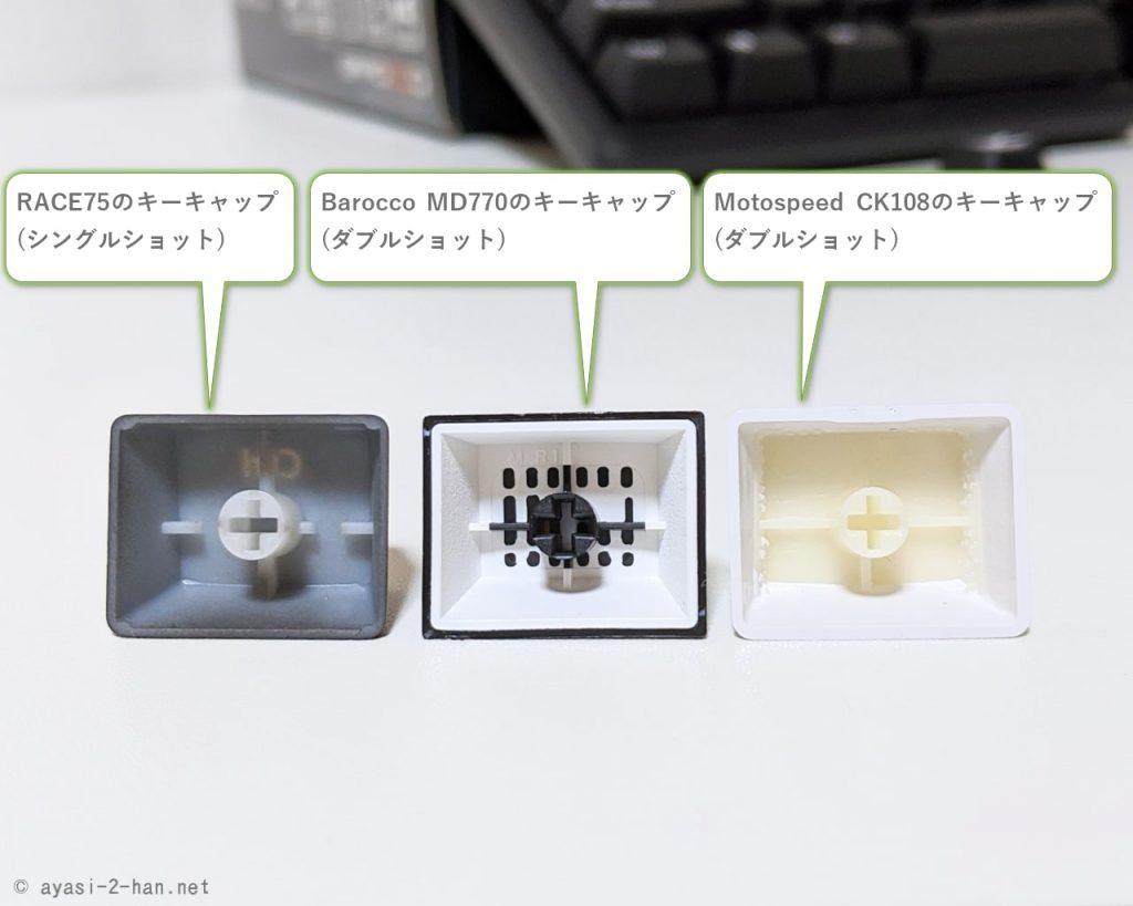MistelBaroccoMD770RGBSilentRED-DoubleShotKeyTop02