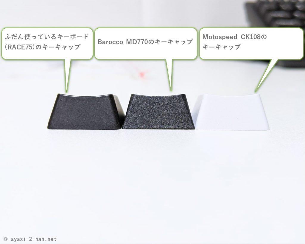 MistelBaroccoMD770RGBSilentRED-DoubleShotKeyTop03