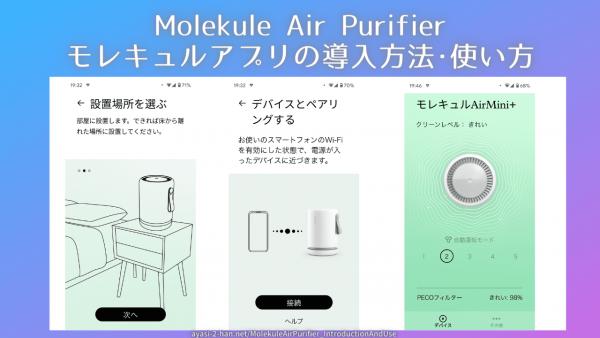 モレキュルのアプリ「Molekule Air Purifier」の導入方法と使い方