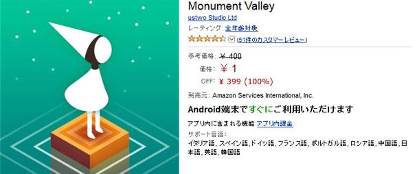 Amazonのアプリストアでモニュメントバレーが1円になってる