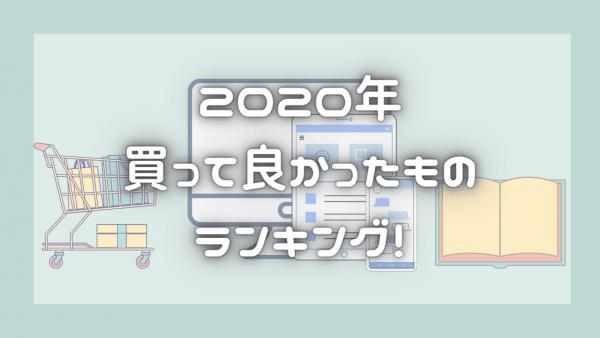 【2020年版】買って良かったもの14選!【ランキング】