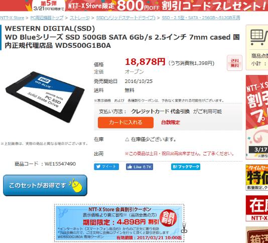 NTT-XストアでウェスタンデジタルのSSDがかなり安くなってますぞ