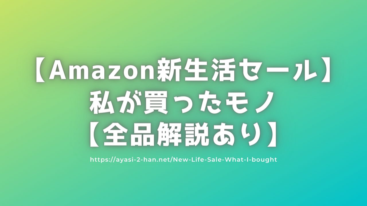 New-Life-Sale-What-I-bought_eyeCatch