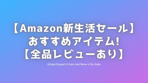 【Amazon新生活セール】おすすめアイテム!【全品レビューあり】