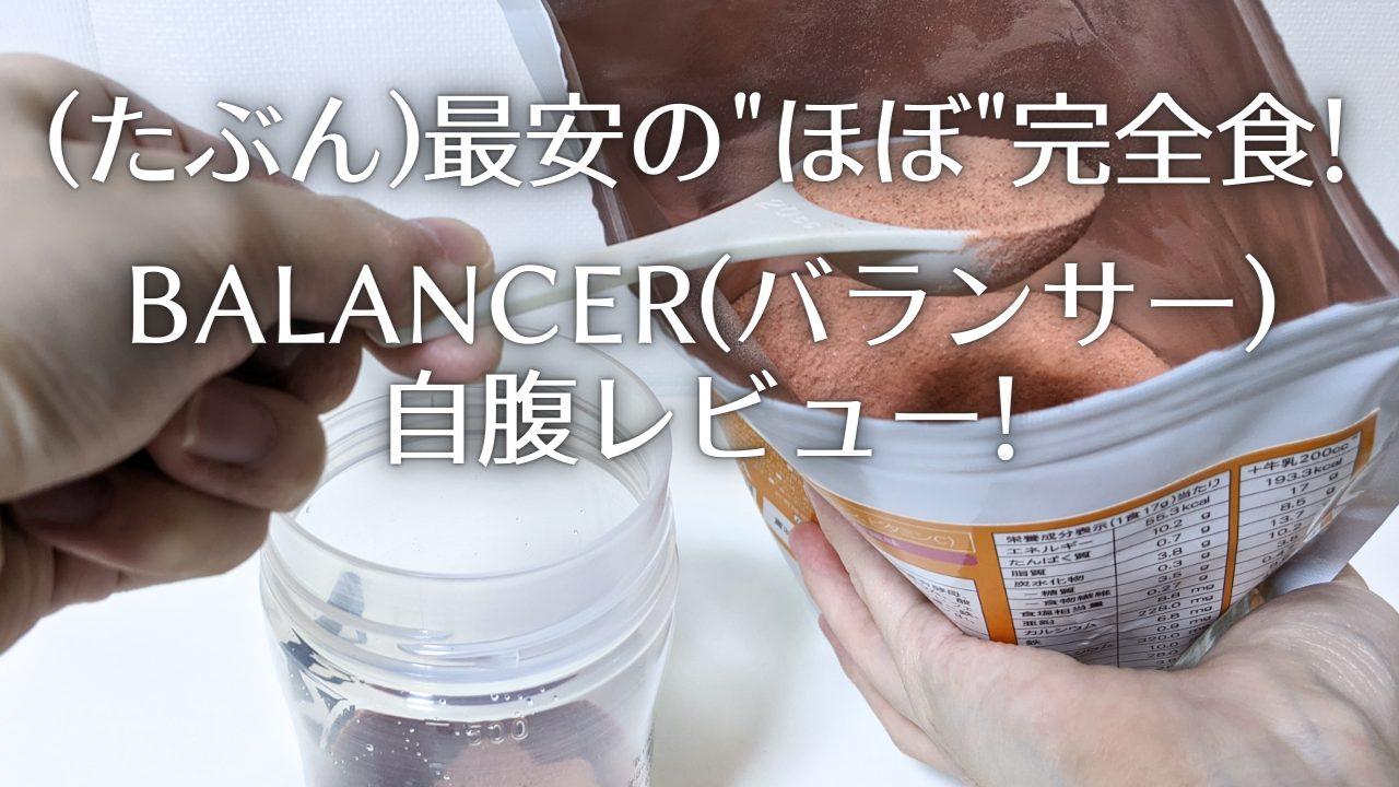 Nutritional_food _BALANCER
