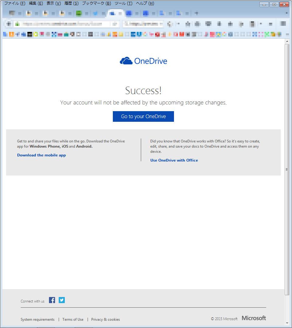 OneDriveの無償容量をキープする手続きをしてみたり