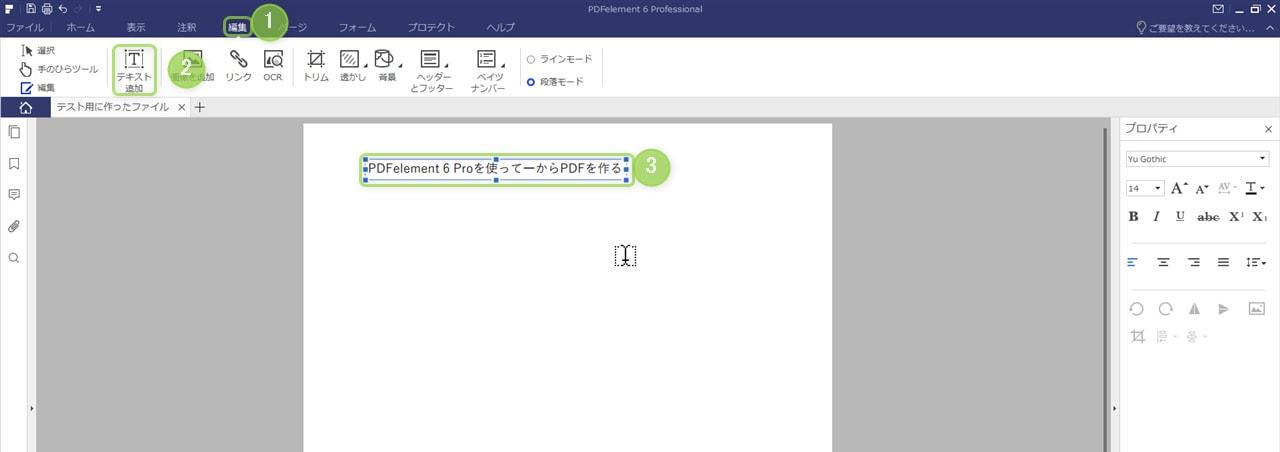 [PR]インタフェースがわかりやすい!PDF編集ソフト PDFelement 6 Proの感想とか