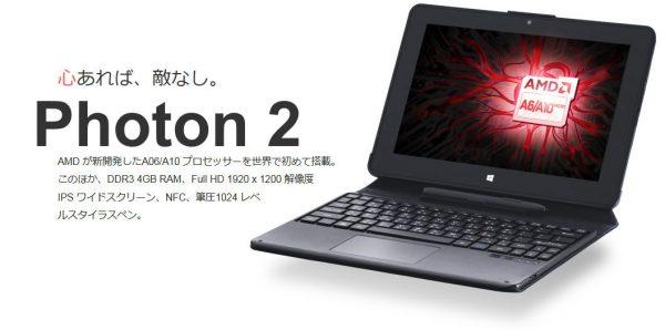 台湾ではもう既にPhoton2が発売されているっぽい