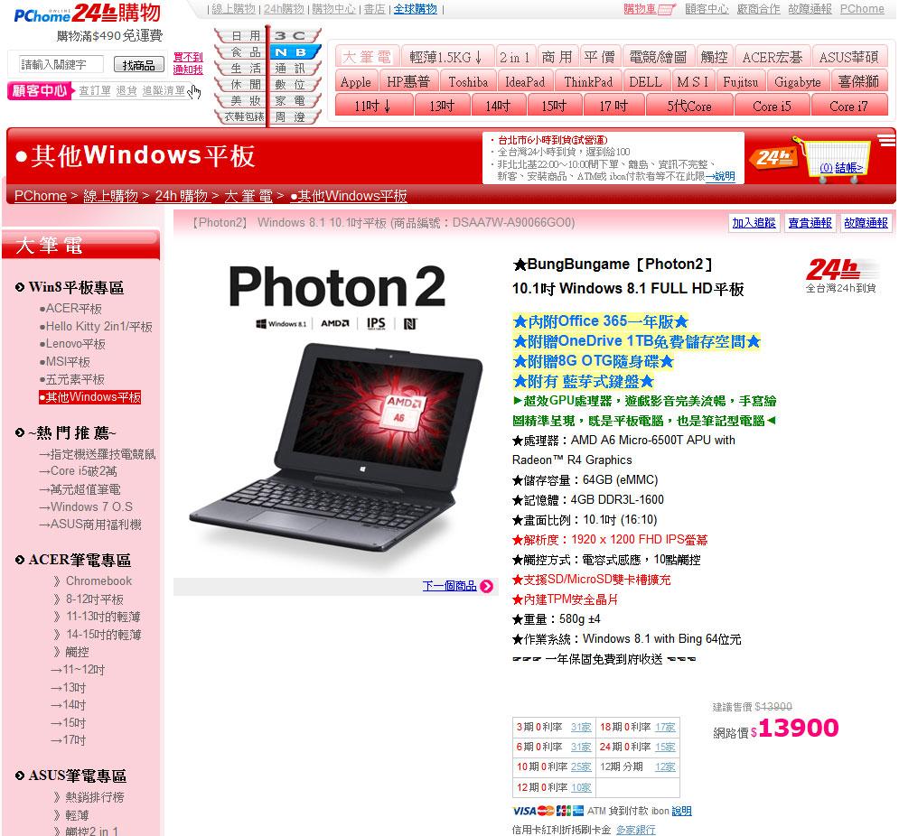 Photon2b01