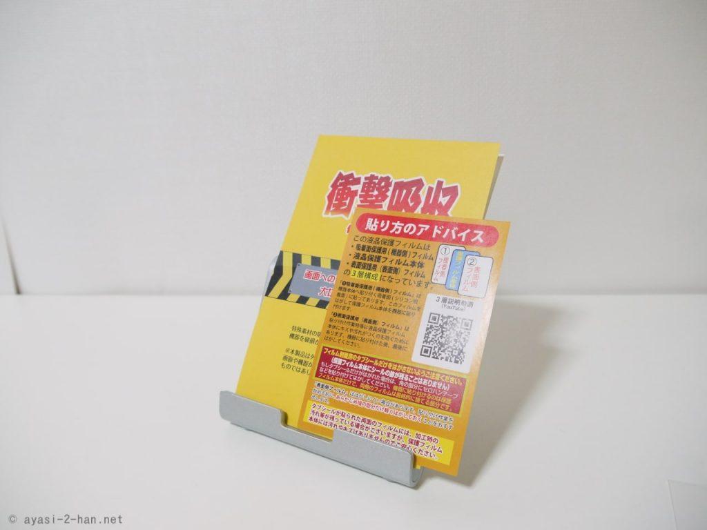 Pixel3XlProtectiveFilmPDA-2