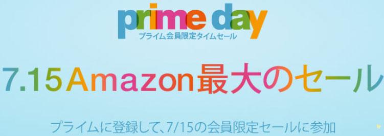 AmazonのPrime Dayで気になったモノとか