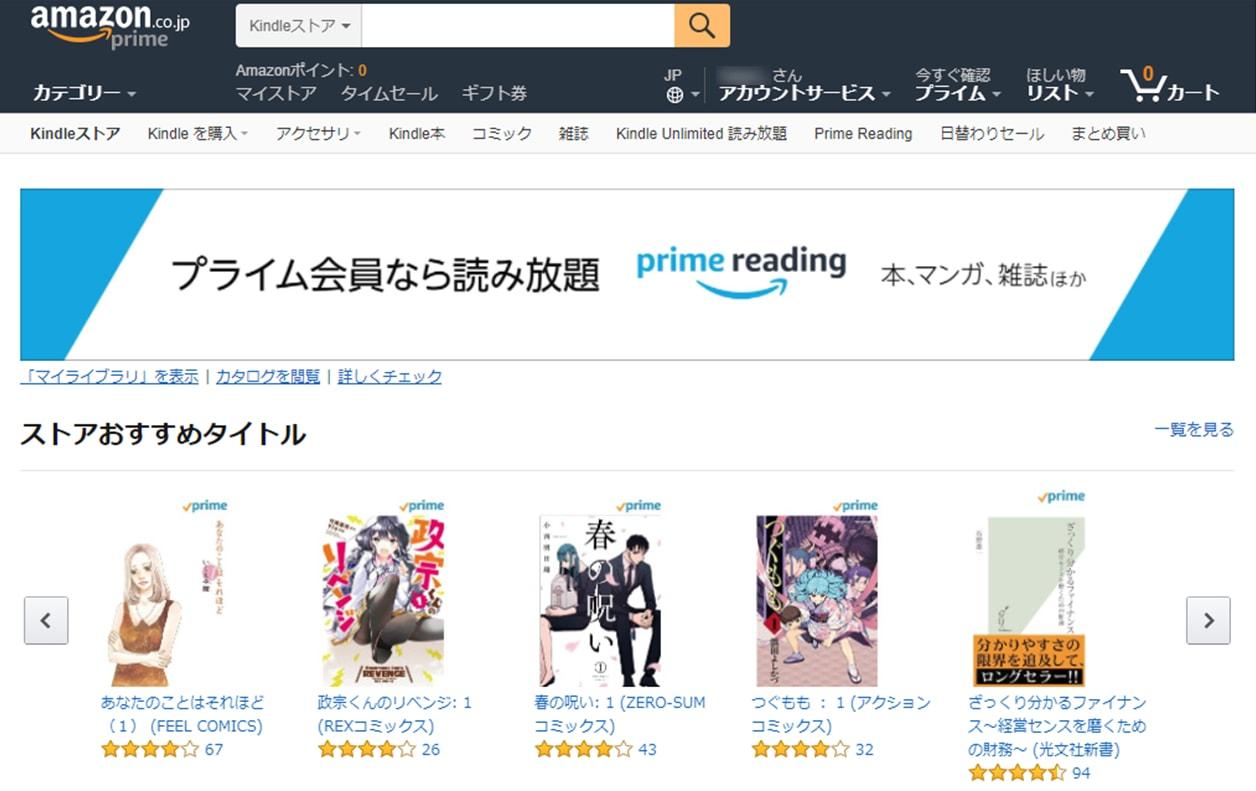 Amazonのプライム会員なら追加料金無しでKindle書籍が読み放題! prime readingの使い方とか