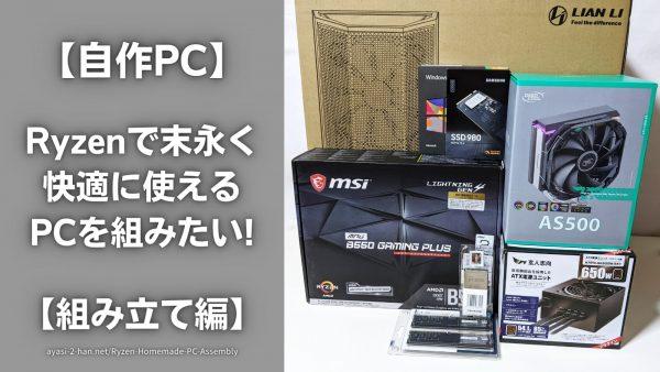 【自作PC】Ryzenで末永く快適に使えるPCを組みたい!【構想編】