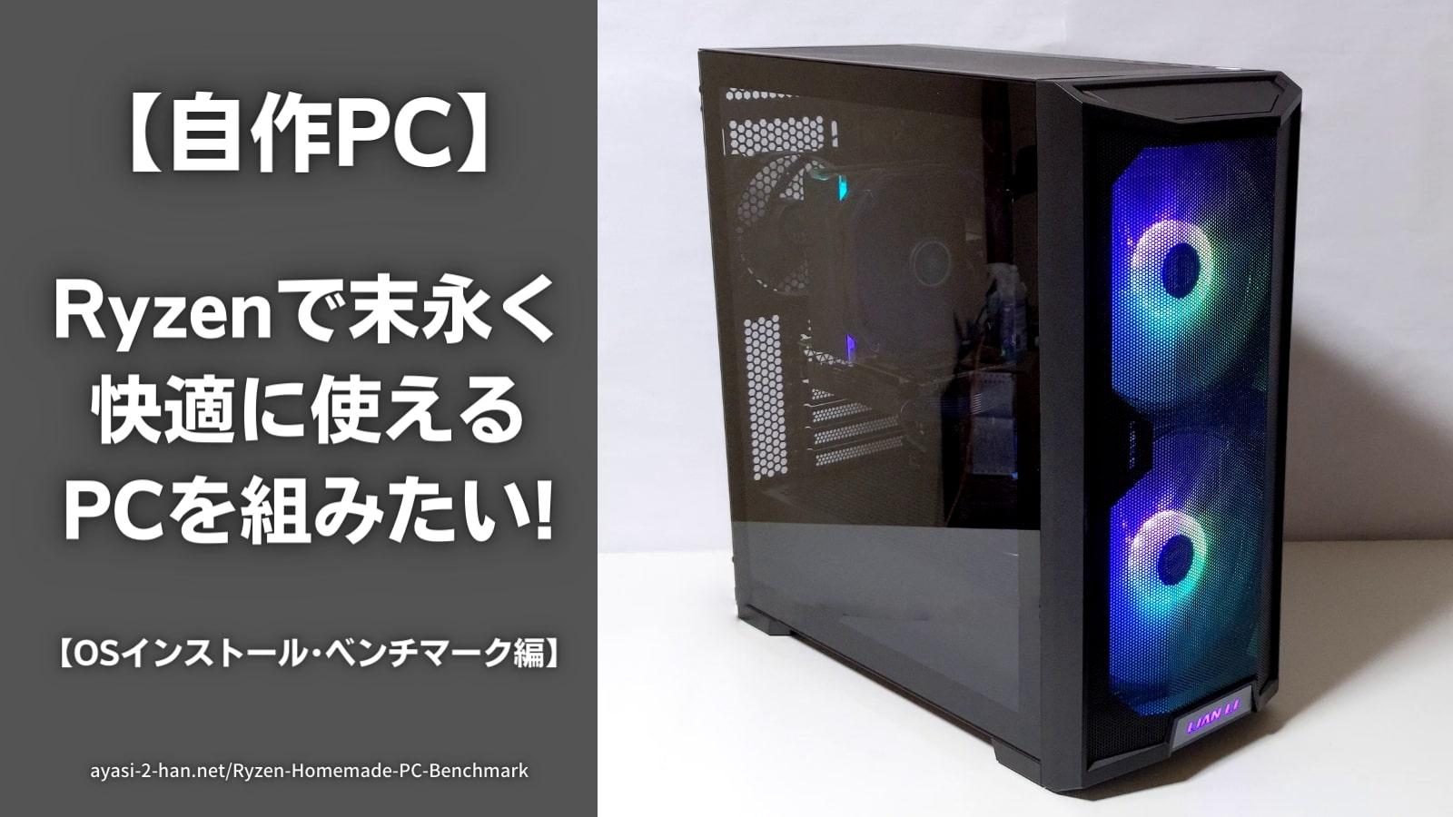 【自作PC】Ryzenで末永く快適に使えるPCを組みたい!【OSインストール・ベンチマーク編】