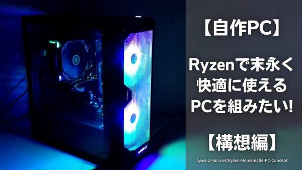 【自作PC】Ryzenで末永く快適に使えるPCを組みたい!【組み立て編】
