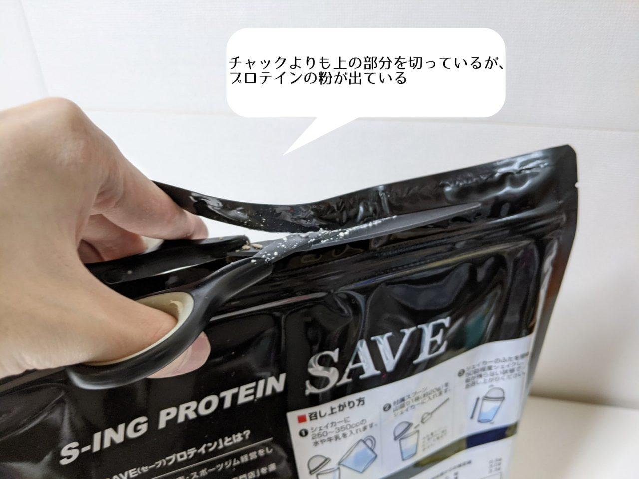 S-ING_ProteinSaveSuperPrice03