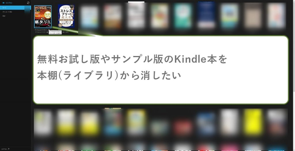Sample_Edition_Kindle_book_removal00