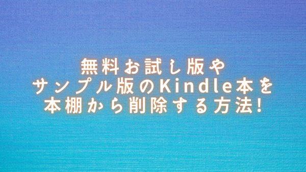 無料お試し版やサンプル版のKindle本を本棚(ライブラリ)から削除する方法!