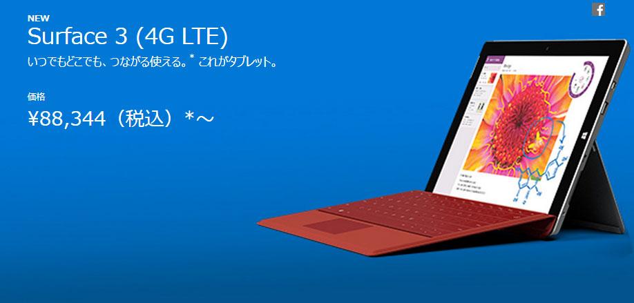 Surface3の日本発売日が6月19日に決まったけど、マジでガッカリな仕様にゲンナリ