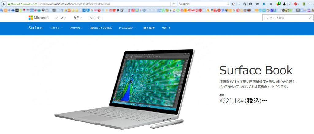 SurfaceBook02