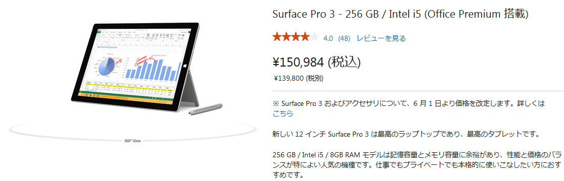Surface Pro3の価格改定と買い時の話しとか