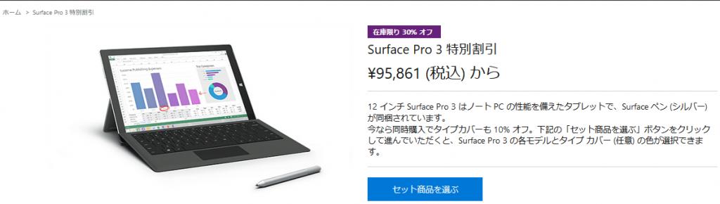 SurfacePro3Sale-min