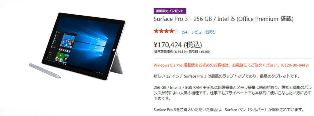 SurfacePro3sale0924