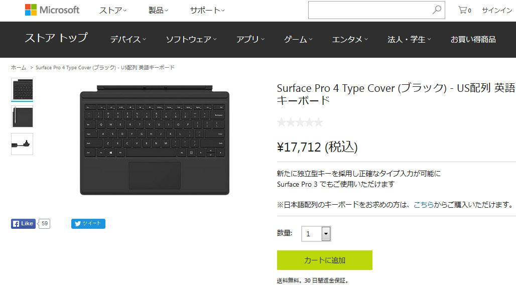 Microsoftストアで英語配列のType Coverが買えるようになってる