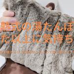 ANKIPOの蓄熱式の湯たんぽを買ったんですけど、かなり暖かいし肌触りもふわふわでスゴい良かったですわ。