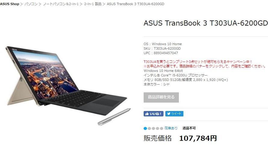 現時点で発売(が予定)されている筆圧対応のWindowsタブレットとか