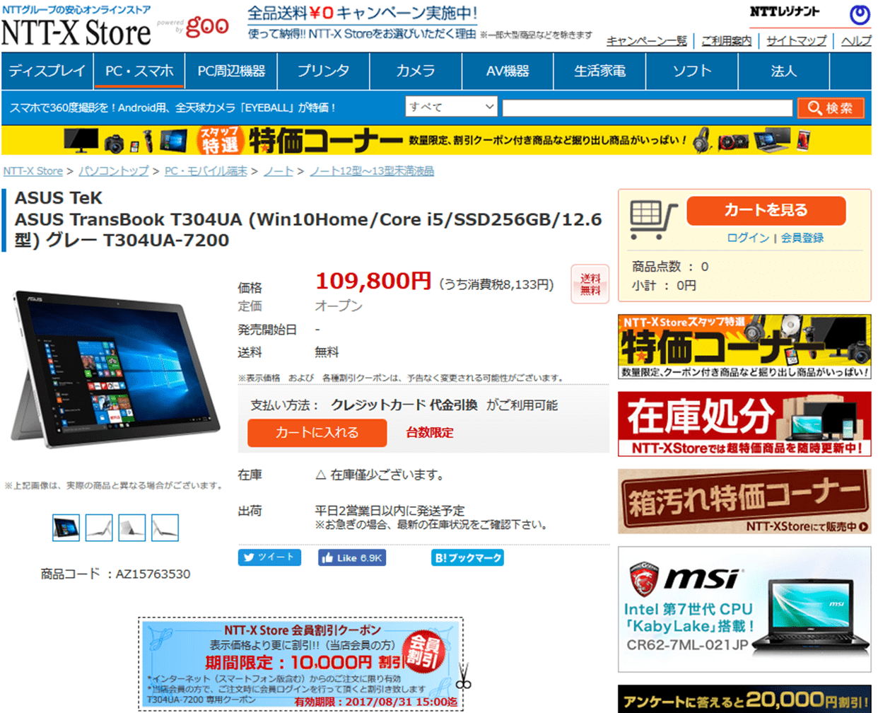 NTT-XでASUSのTransBook T304UAがだいぶ安くなっていますぞ