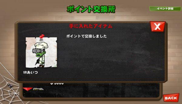 【ゾンビカフェ】「あいつ」のステータスがMAXになった【5 Five Cafe】